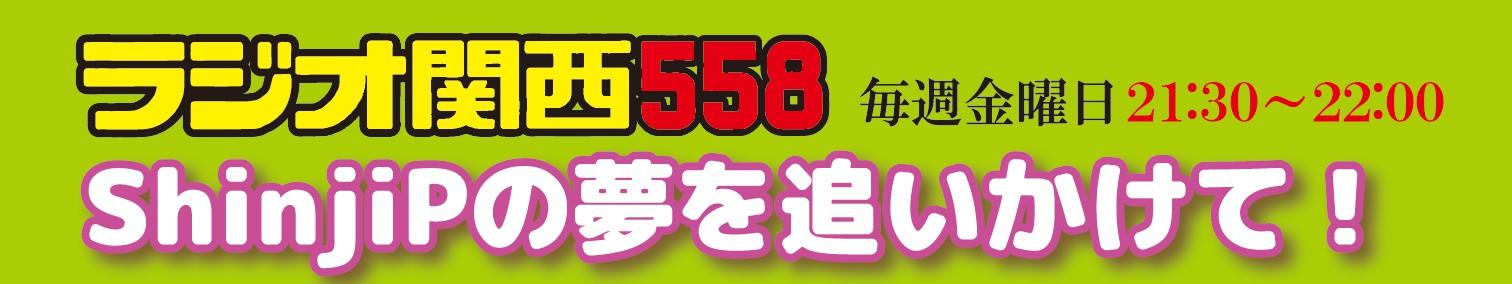 ラジオ関西558